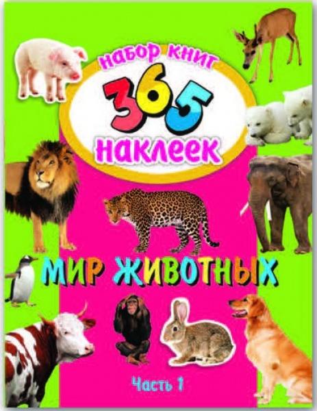 Набор из 2х книг МИР ЖИВОТНЫХ,арт.23834-5