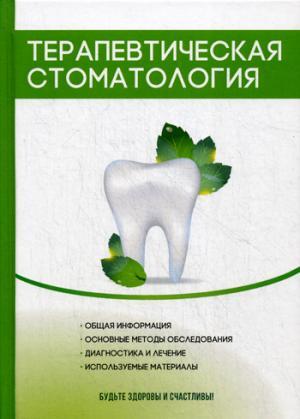 Терапевтическая стоматология. Моисеева В.В.