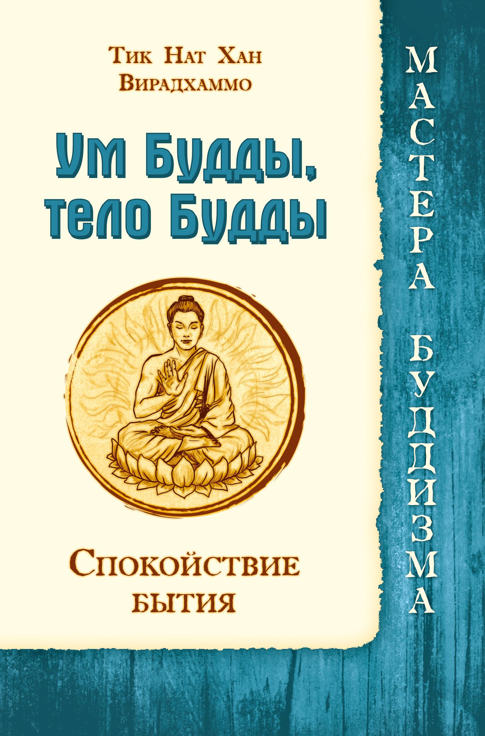 Ум Будды, тело Будды. Спокойствие Бытия