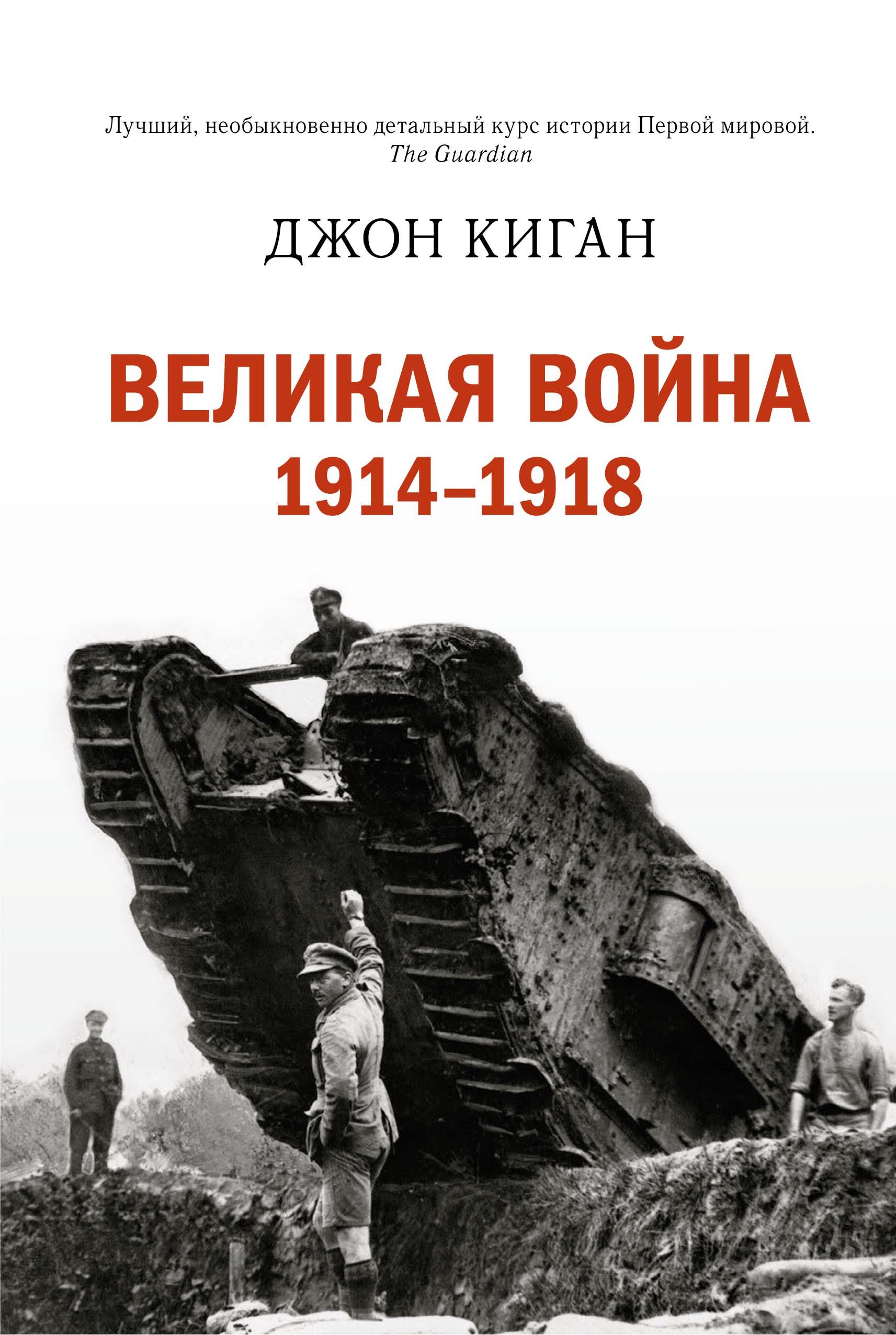 Великая война 1914-1918