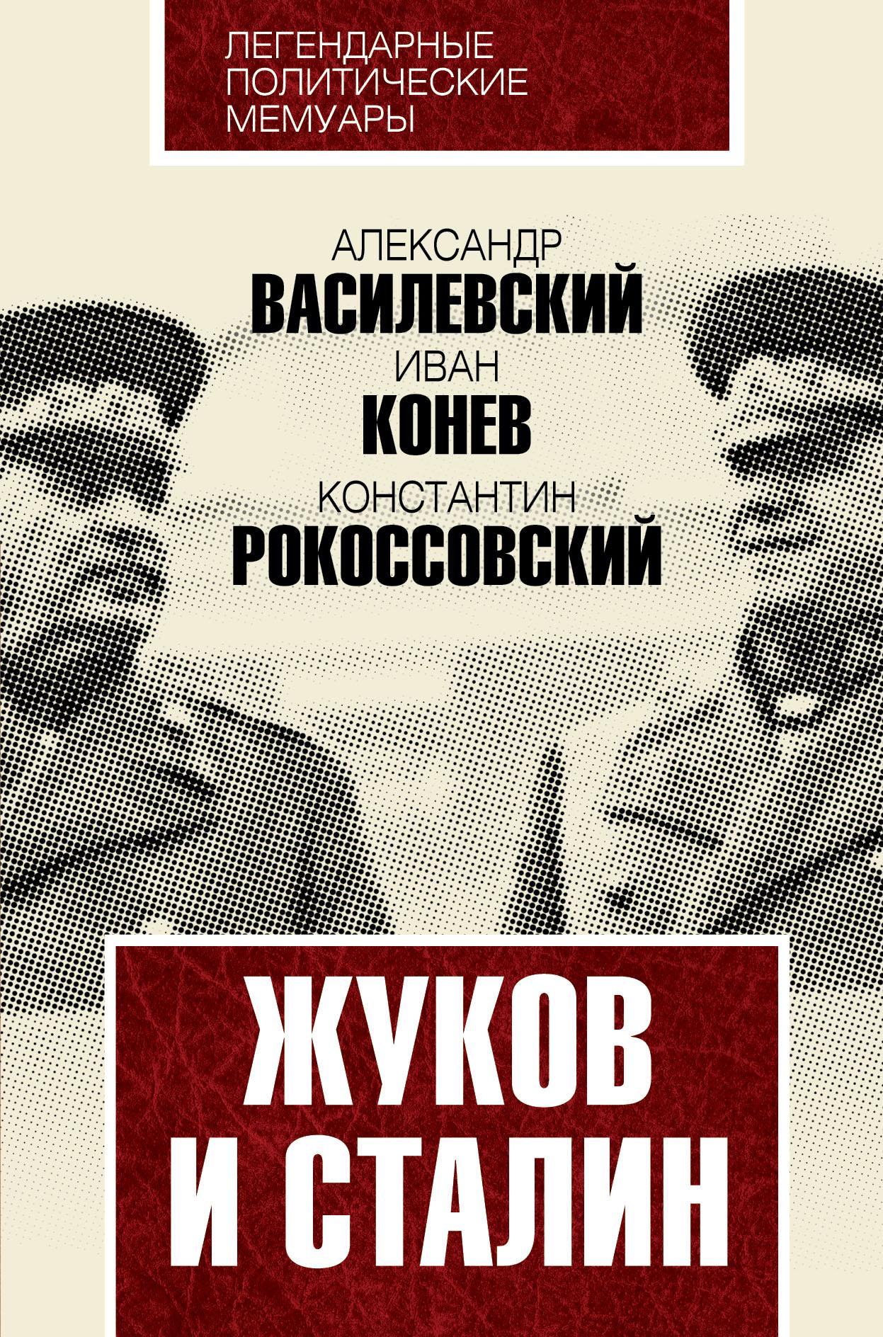 Жуков и Сталин