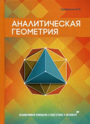 Аналитическая геометрия. Щербакова Ю.В.