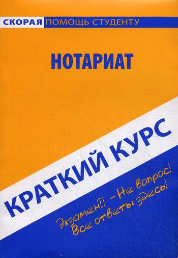 Краткий курс по нотариату: учебное пособие.