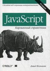 JavaScript: карманный справочник. 3-е изд. Флэнаган Д.