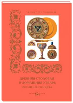 Древняя столовая и домашняя утварь. Рисунки Ф. Солнцева