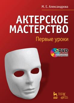 Актерское мастерство.Первые уроки.+DVD.Уч.пос.