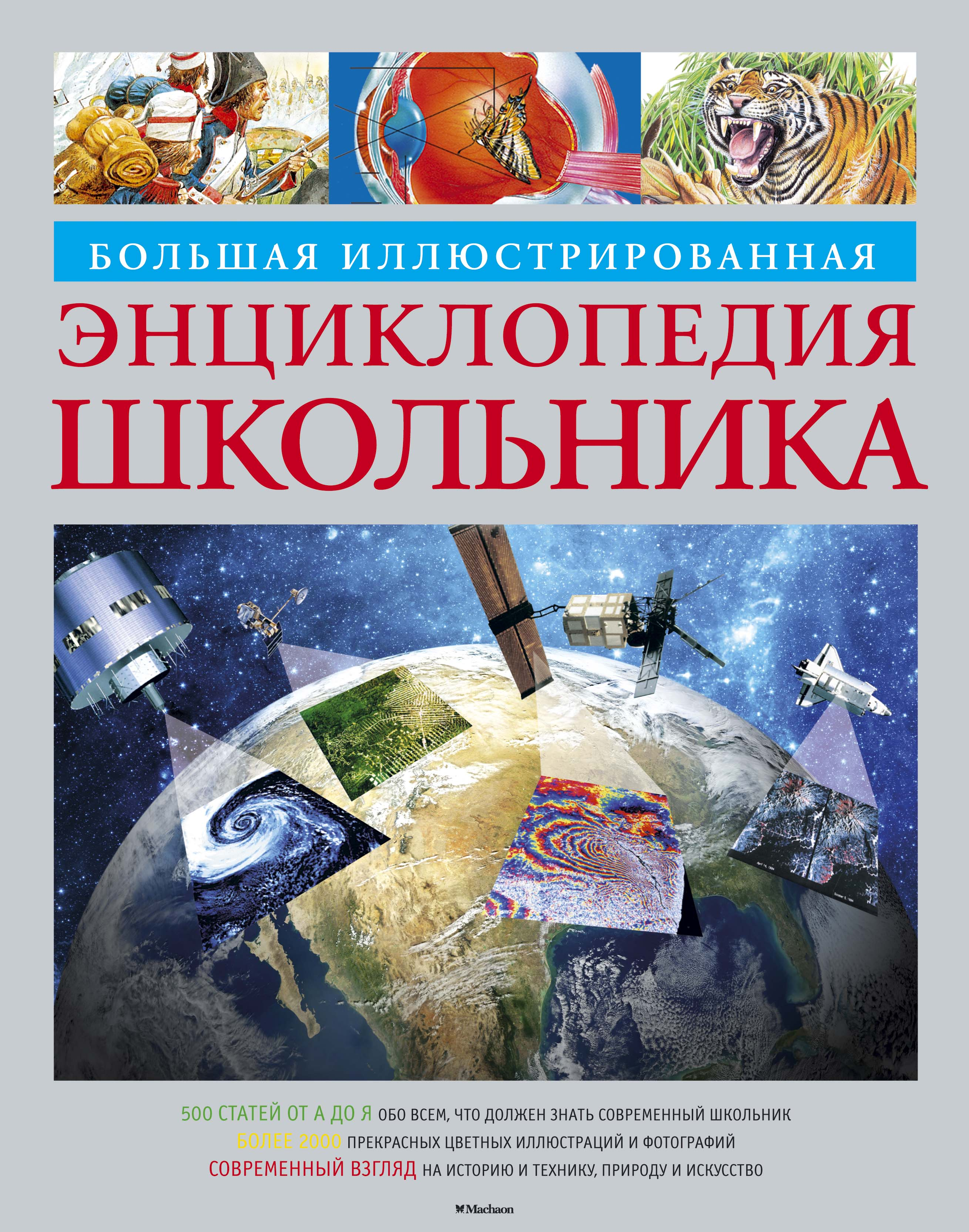 Большая иллюстрированная энциклопедия школьника (нов.обл.*)