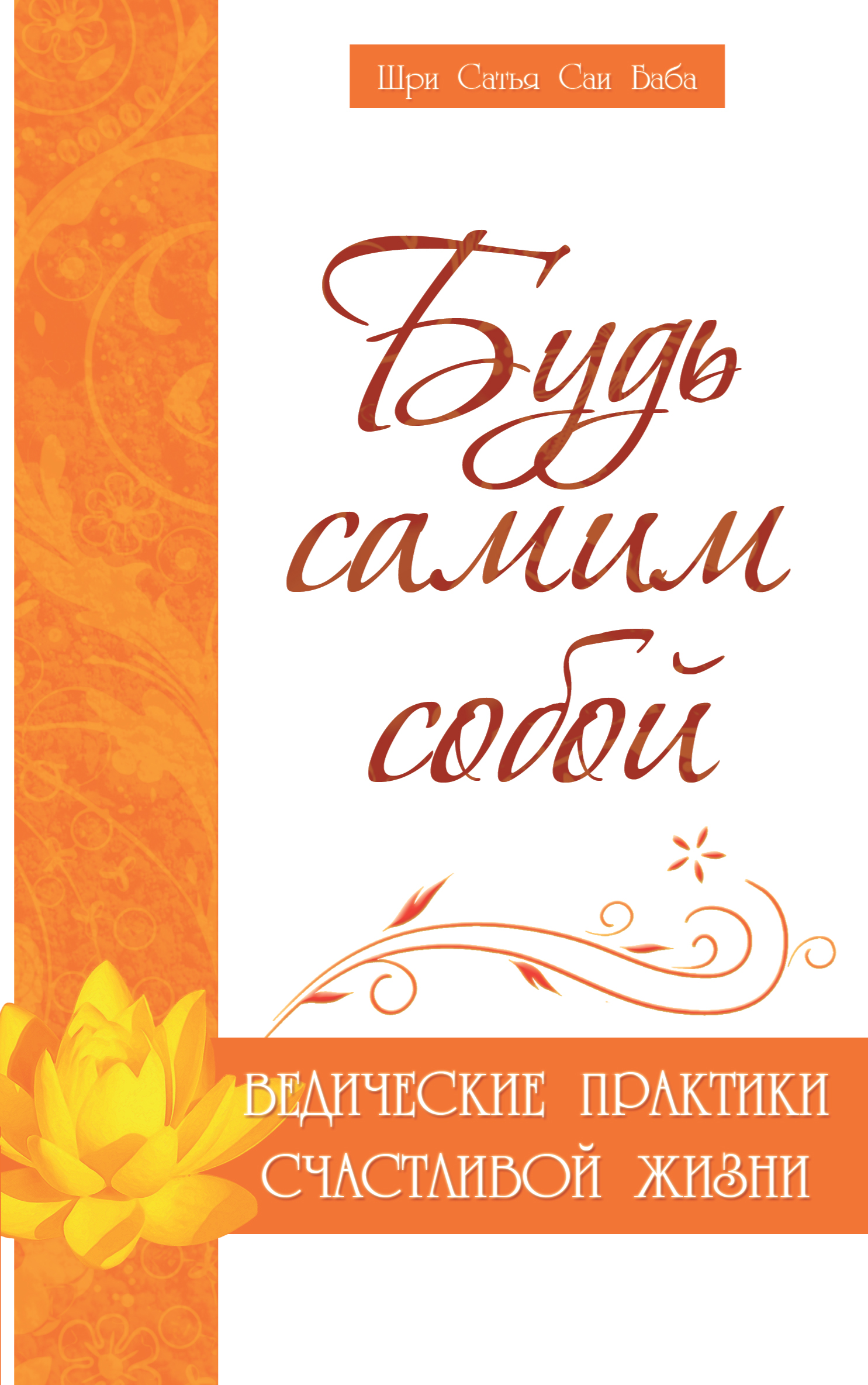 Будь самим собой. Ведические практики счастливой жизни.  2-е изд.
