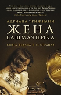 Фантом. Жена башмачника, ст.8 , Адриана Трижиани, 2016-апр,  512 стр.
