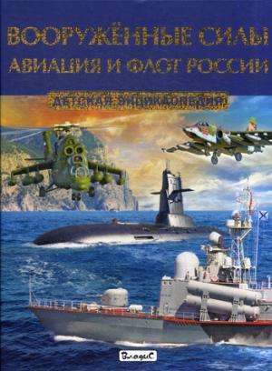Вооруженные силы. Авиация и флот России. Детская энциклопедия.