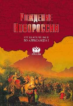 ВБР Рождение Новороссии. От Екатерины II до Александра I (12+)
