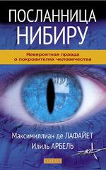 Посланница Нибиру: Невероятная правда о покровителях человечества