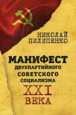 Манифест двухпартийного советского социализма XXI