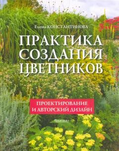 Практика создания цветников : проектирование и авторский дизайн