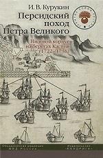 Курукин И.В. Персидский поход Петра Великого. Низовой корпус на берегах Каспия (1722-1735).