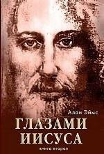 Апокрифические послания. Глазами Иисуса. Книга вторая. 2-е изд