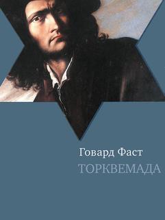 Торквемада