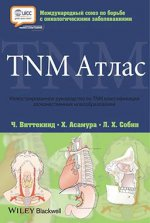 TNM Атлас. Иллюстрированное руководство по TNM классификации злокачественных новообразований. Виттекинд Ч.