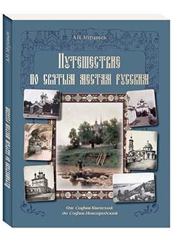 Путешествие по cвятым местам русским. От Софии Киевской до Софии Новгородской