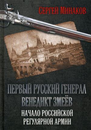 Первый русский генерал Венедикт Змеёв. Начало российской регулярной армии