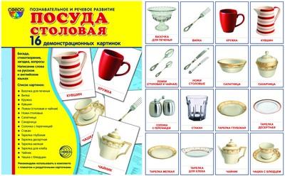 Демонстрационные картинки СУПЕР Посуда столовая. 16 демонстрационных картинок с текстом (173х220 мм)