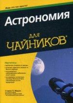 Для чайников. Астрономия. Стивен Маран