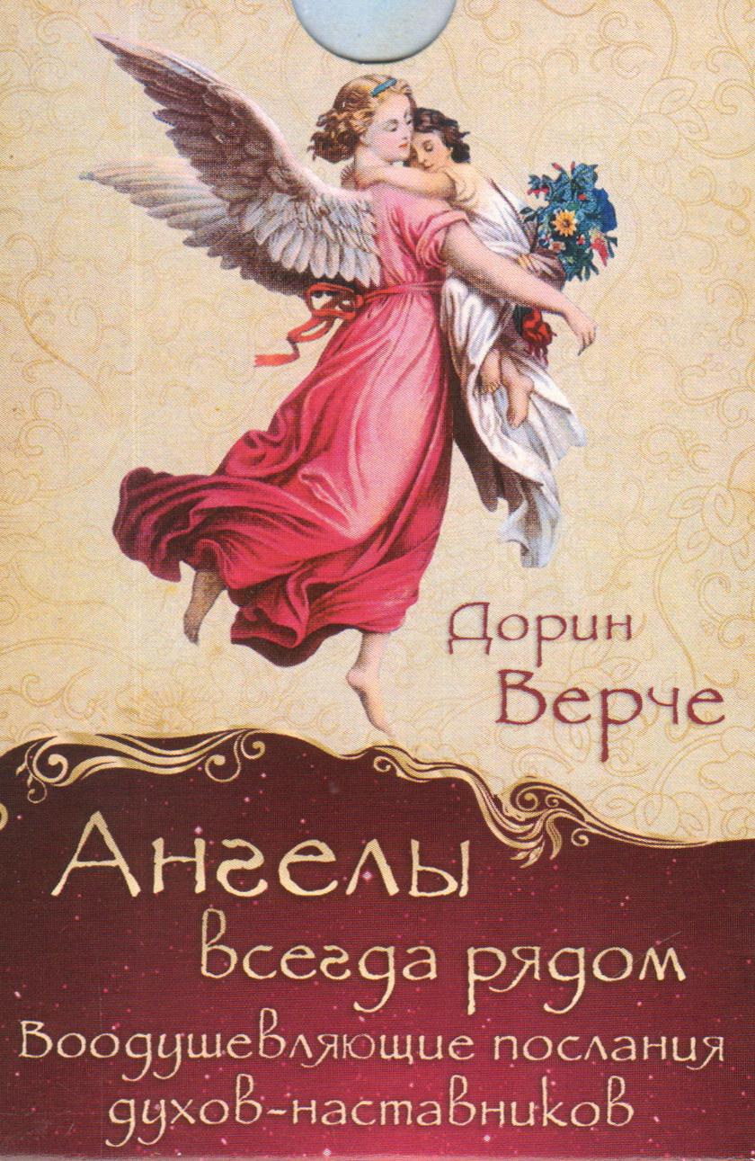 Ангелы всегда рядом. Воодушевляющие послания духов-наставников (44 карты)