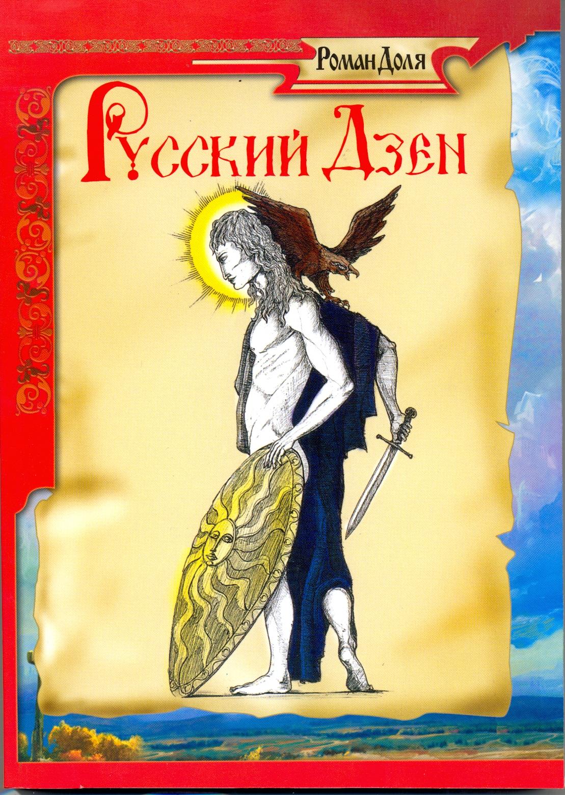 Русский дзен. Скрытая мудрость веков. 4-е изд.