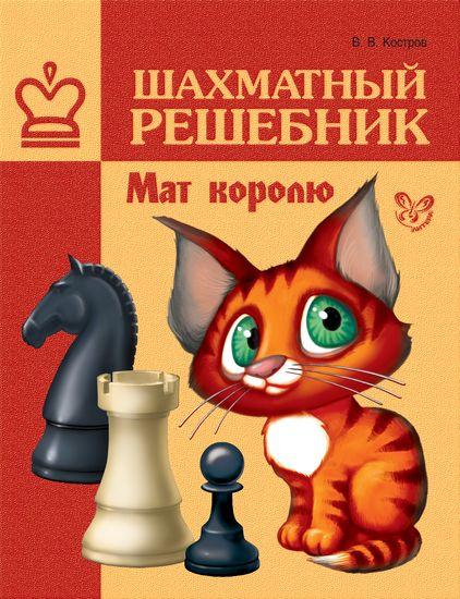 Шахматный решебник.Мат королю.