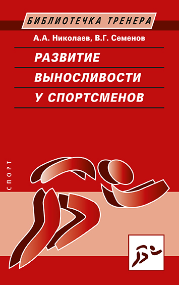 Развитие выносливости у спортсменов.   А.А. Николаев, В.А. Семенов. - (Библиотечка тренера).