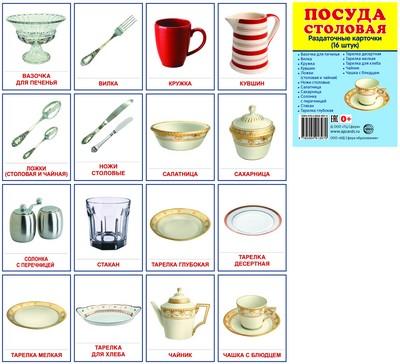 Демонстрационные картинки СУПЕР Посуда столовая. 16 раздаточных карточек с текстом (63х87 мм)