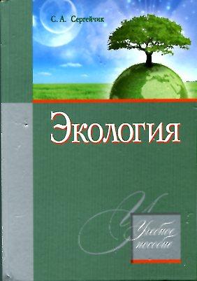 Экология. Сергейчик С.А.