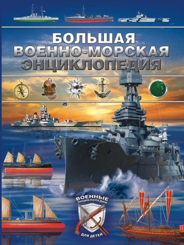Большая военно - морская энциклопедия