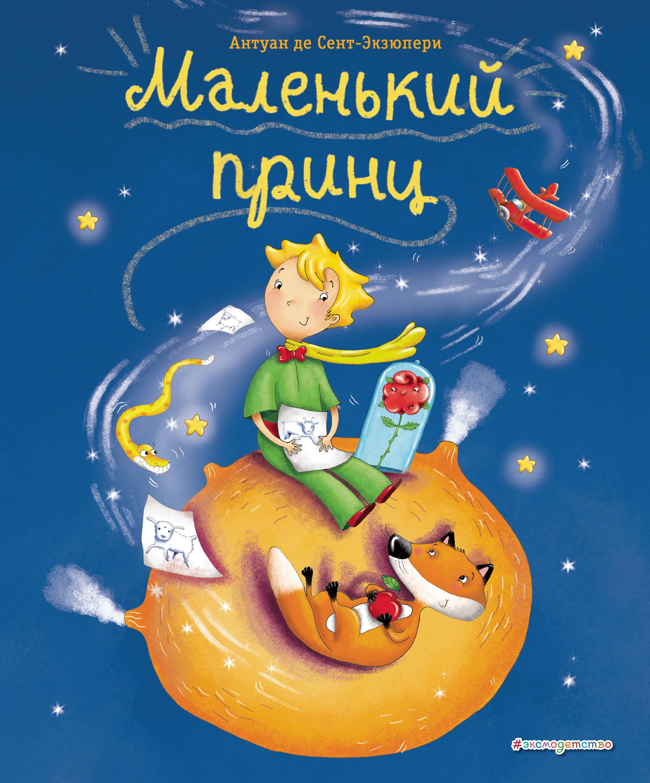 Маленький принц (ил. Л. Заннони)