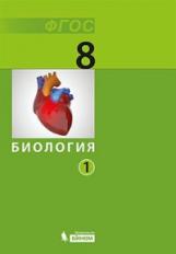 Беркинблит. Биология 8 кл. Учебник. В 2-х ч.Ч.1,2. (ФГОС). Распродажа.