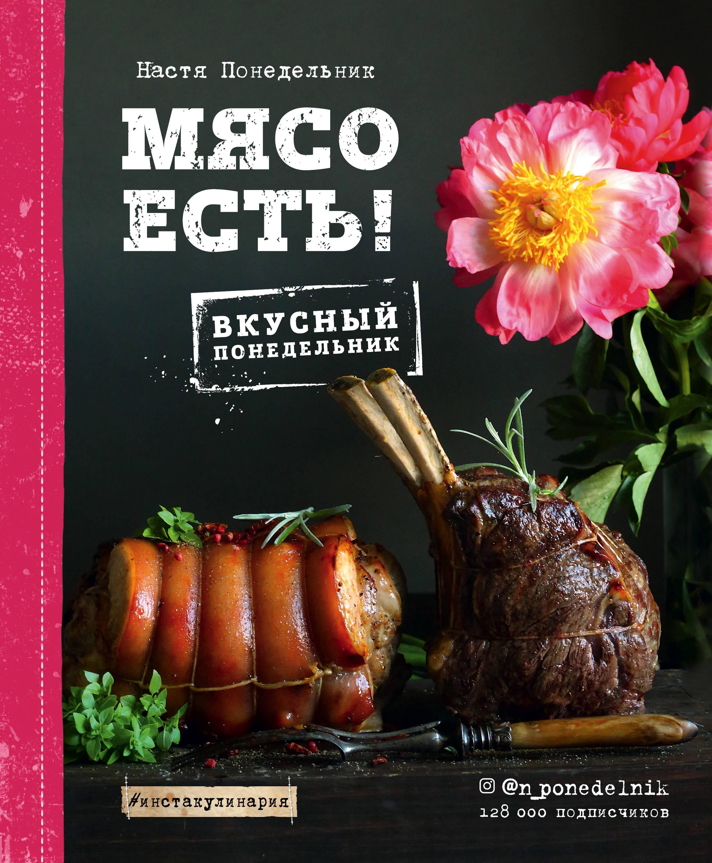 Мясо есть!
