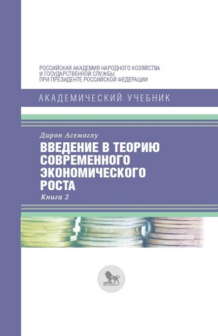 Асемоглу Д. Введение в теорию современного экономического роста. Кн.2