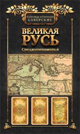 Великая Русь Средиземноморья. Книга III