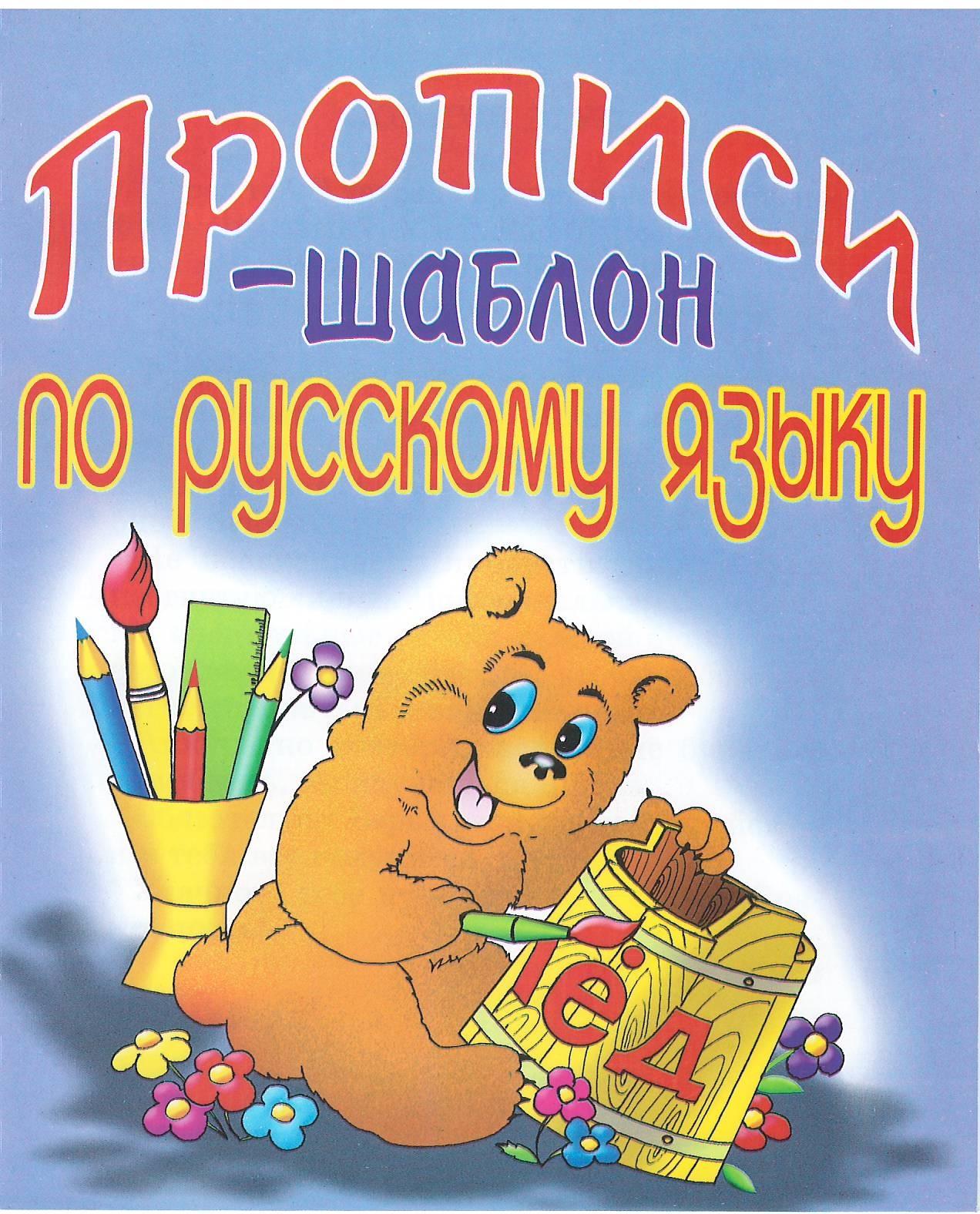 Прописи-шаблон по русскому языку (Мишка пишет мелом)