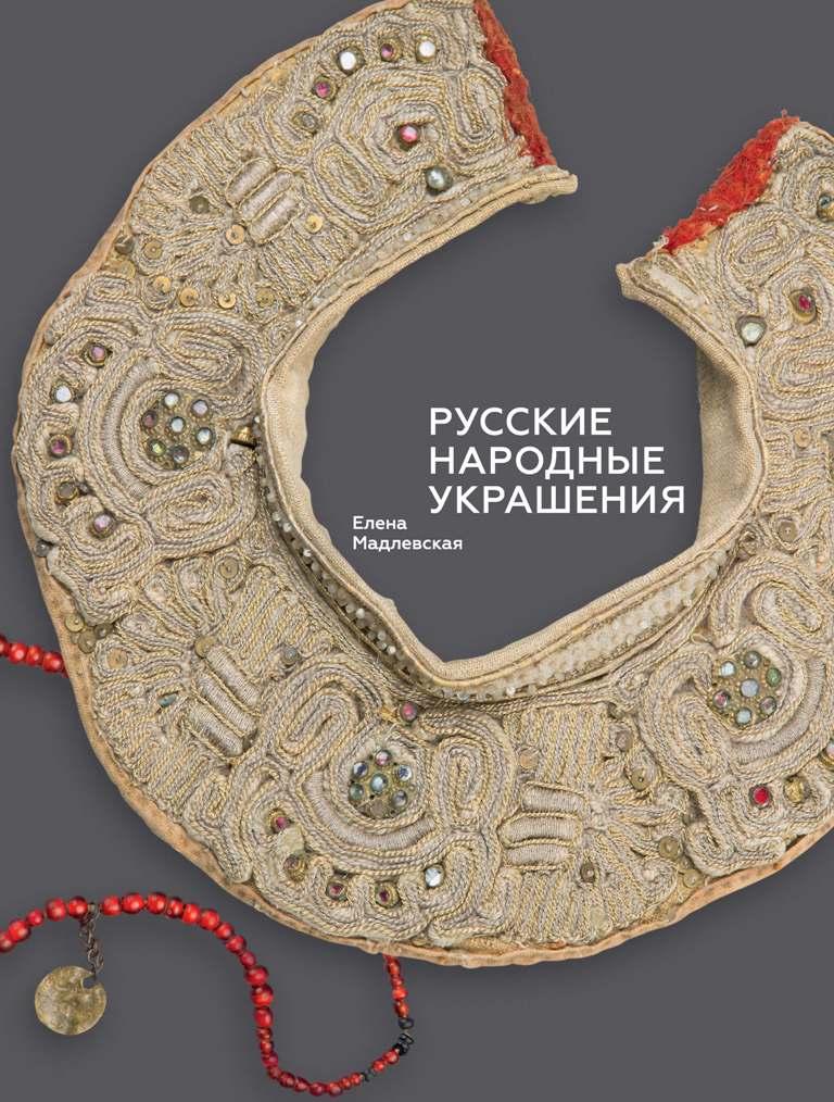 Русские народные украшения. Мадлевская Е.Л.