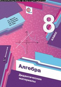 Алгебра. 8 класс. Дидактические материалы.