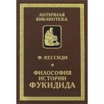 Кессиди Ф.Х. Философия истории Фукидида.