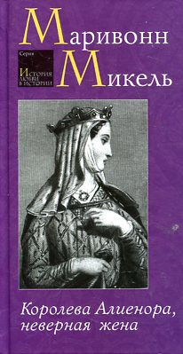 Королева Алиенора, неверная жена