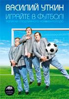 Играйте в футбол!Записки спортивного комментатора