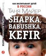 Shapka, babushka, kefir. Как воспитывают детей в России. Майер Т.
