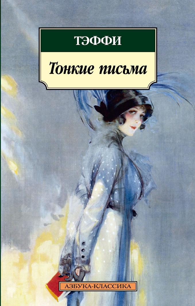 Тонкие письма (нов/обл.)