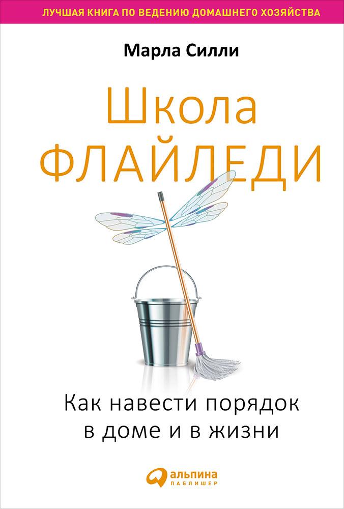 Школа Флайледи: Как навести порядок в доме и в жизни. 4-е изд. Силли М.