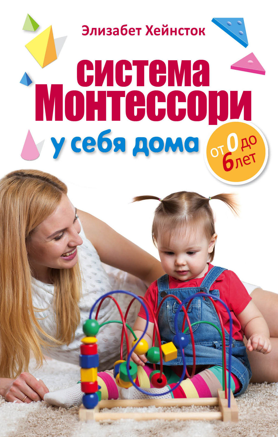 Система Монтессори у себя дома : от 0 до 6 лет