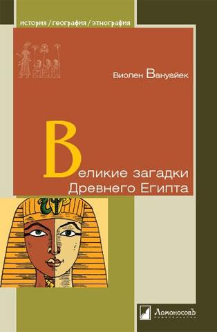 Великие загадки Древнего Египта.