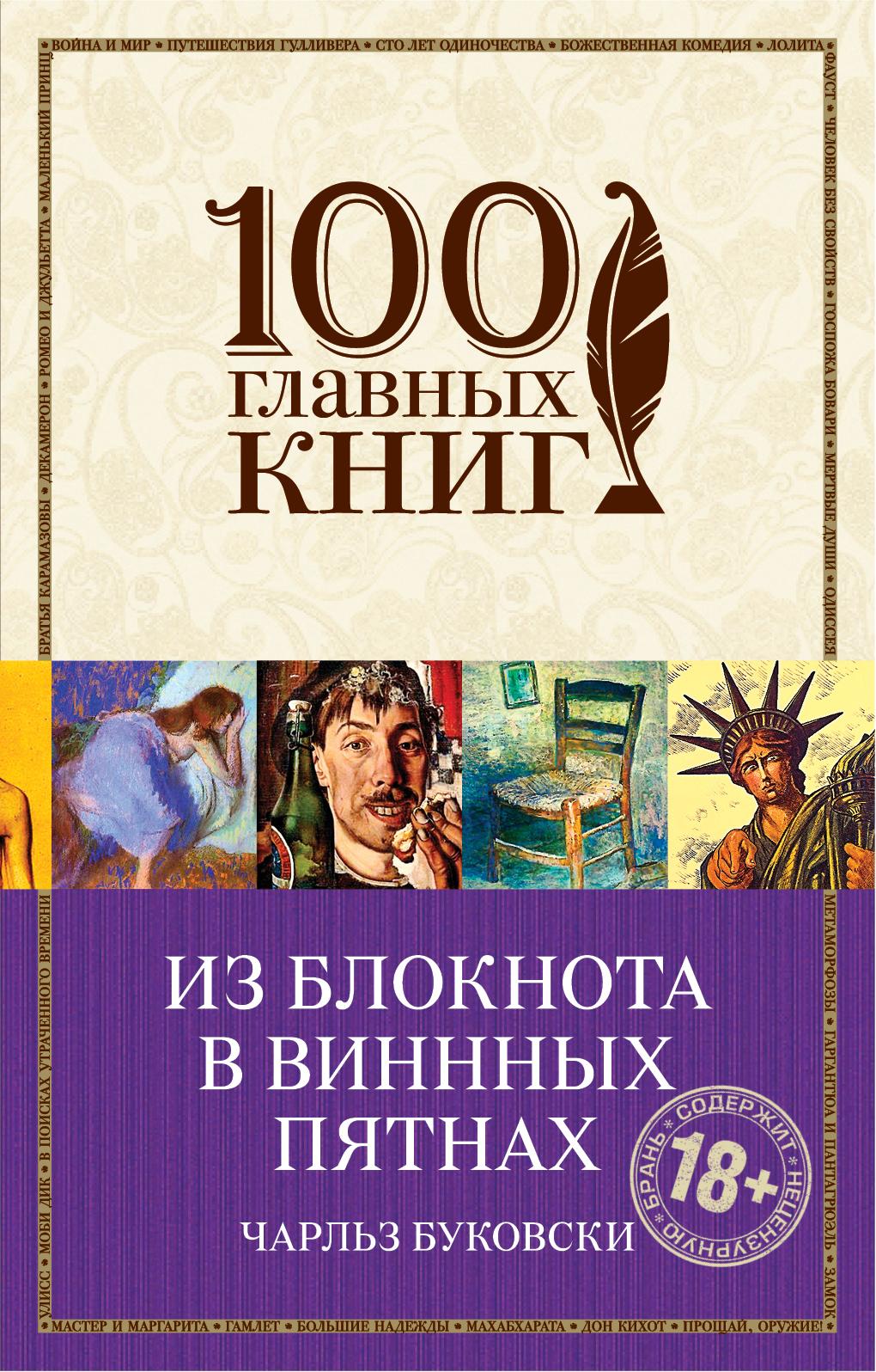 Все книги из серии классическая и современная проза